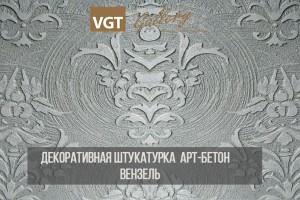 Штукатурка Арт-Бетон Вензель