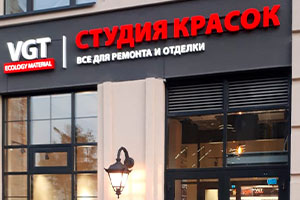 Фирменный магазин VGT «Студия красок» открылся в Екатеринбурге