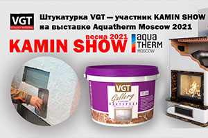 Штукатурка VGT примет участие в KAMIN SHOW на выставке AQUATHERM Moscow 2021 в Крокус Экспо