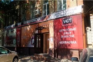 Открытие фирменного магазина VGT в г. Саратов